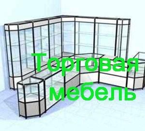 Торговая мебель Череповец