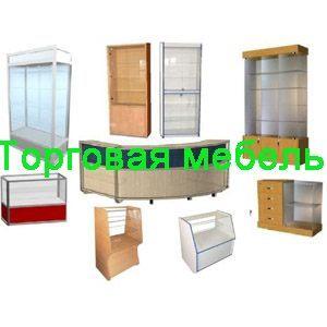 Заказать торговую мебель в Череповце
