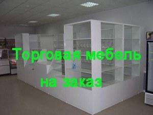 Торговая мебель в Череповце